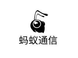 蚂蚁通信公司logo设计