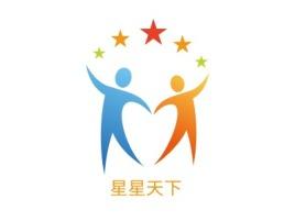 星星天下logo标志设计