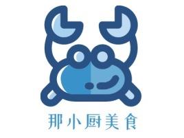 那小厨美食店铺logo头像设计