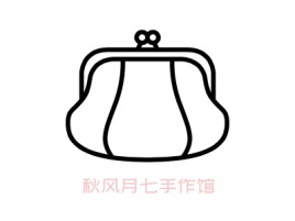 秋风月七手作馆店铺标志设计