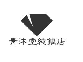 青沐堂純銀店店铺标志设计