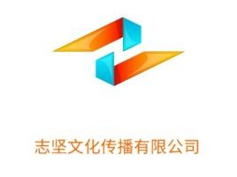 志坚文化传播有限公司logo标志设计