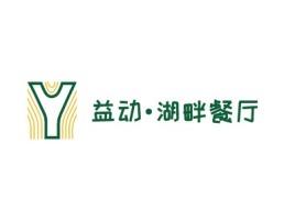 湖畔餐厅logo标志设计