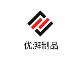 优湃制品公司logo设计