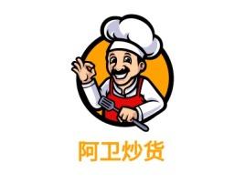 阿卫炒货品牌logo设计