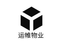 运帷物业企业标志设计