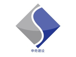申奇建设企业标志设计