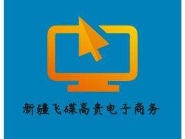 新疆飞碟高贵电子商务公司logo设计