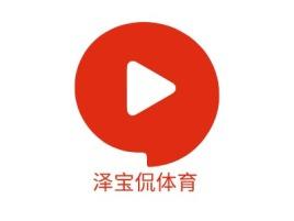 泽宝侃体育logo标志设计