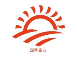 四季禽业品牌logo设计