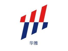 华雅企业标志设计