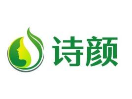 诗颜门店logo设计