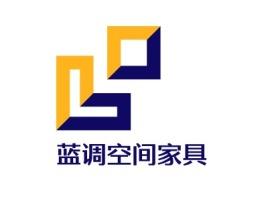 蓝调空间家具企业标志设计