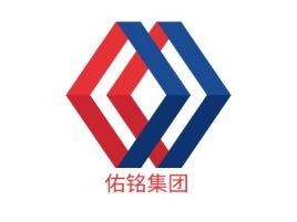 佑铭集团企业标志设计