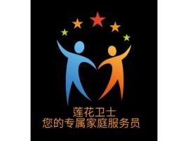 莲花卫士您的专属家庭服务员公司logo设计