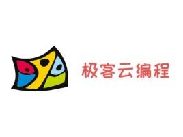极客云编程logo标志设计