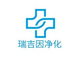 瑞吉因净化公司logo设计