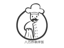 八万炸串拌饭品牌logo设计