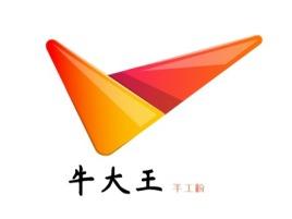 牛大王品牌logo设计
