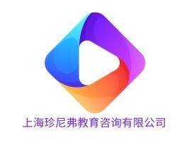 上海珍尼弗教育咨询有限公司logo标志设计