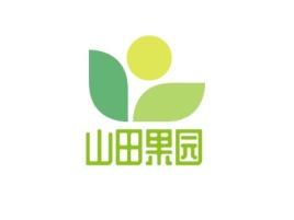 山田果园品牌logo设计