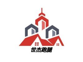 世杰跑腿公司logo设计