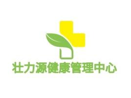 壮力源健康管理中心品牌logo设计
