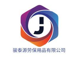 骏泰源劳保用品有限公司企业标志设计