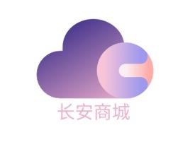 长安商城公司logo设计