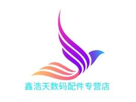 鑫浩天数码配件专营店公司logo设计