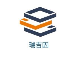 天津瑞吉因公司logo设计