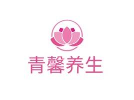 青馨养生品牌logo设计