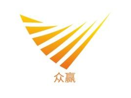 众赢公司logo设计