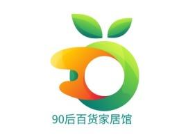 重庆90后百货家居馆店铺标志设计