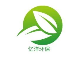 亿洋环保企业标志设计