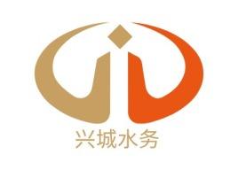 兴城水务公司logo设计
