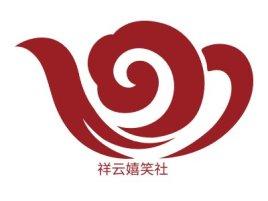 祥云嬉笑社logo标志设计