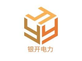 银开电力企业标志设计