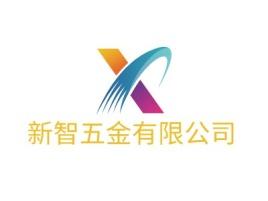 新智五金有限公司企业标志设计