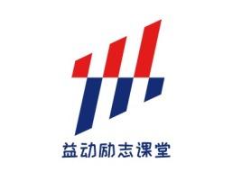 益动励志课堂logo标志设计