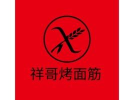 祥哥烤面筋品牌logo设计