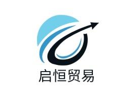 启恒贸易公司logo设计