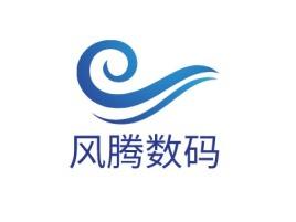 风腾数码公司logo设计