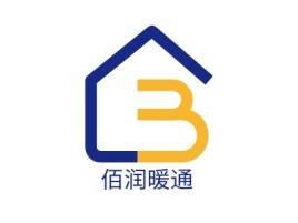 佰润暖通企业标志设计