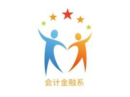 会计金融系logo标志设计
