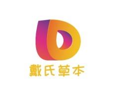 戴氏草本公司logo设计