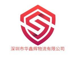 深圳市华鑫辉物流有限公司公司logo设计
