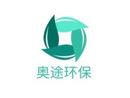 奥途环保企业标志设计