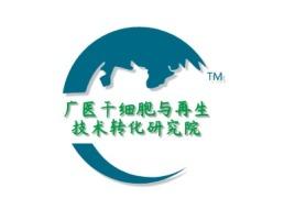 广医干细胞与再生技术转化研究院公司logo设计