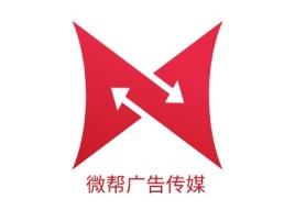 微帮广告传媒logo标志设计